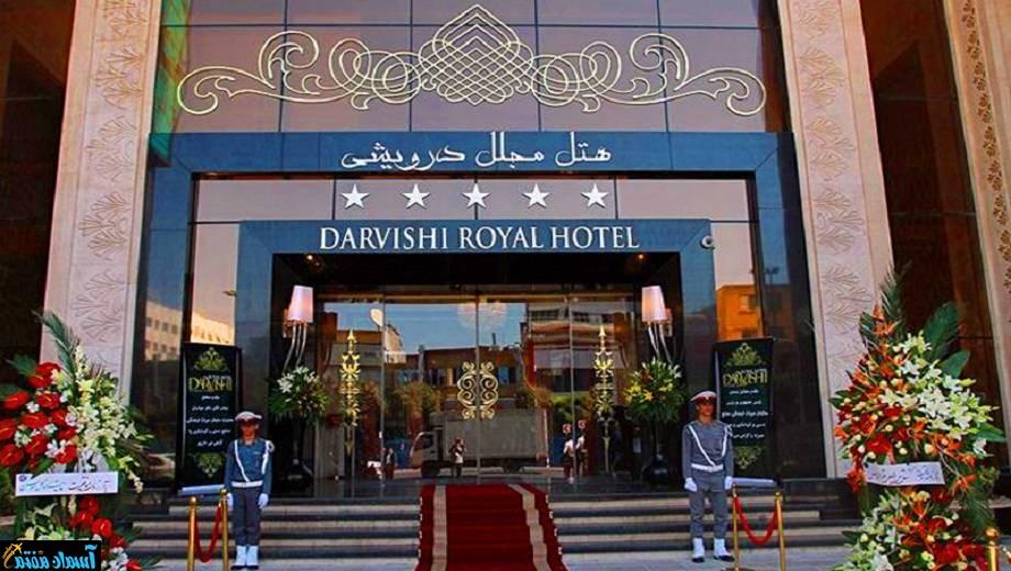 تور اصفهان به مشهد هتل درویشی