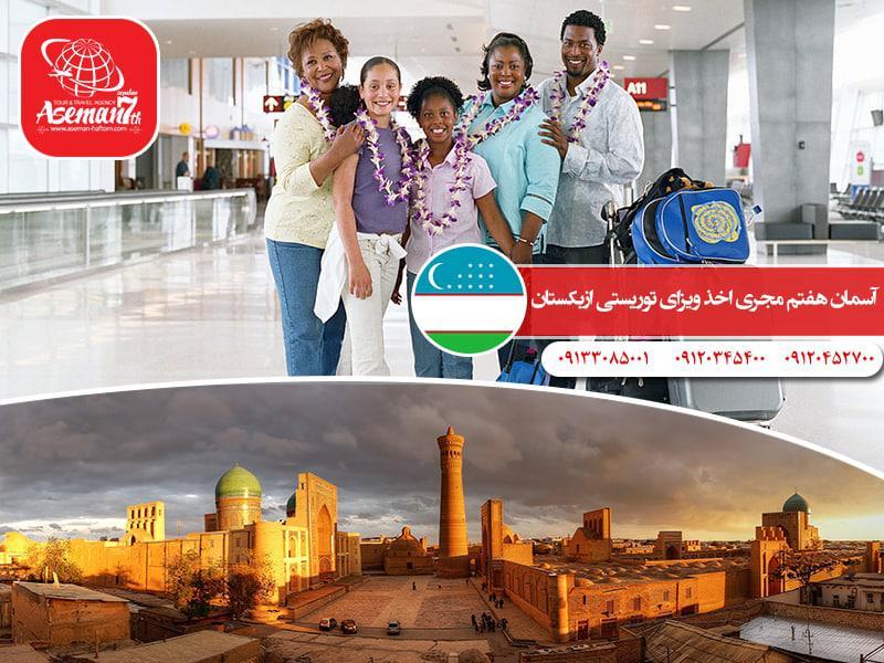ویزای توریستی ازبکستان