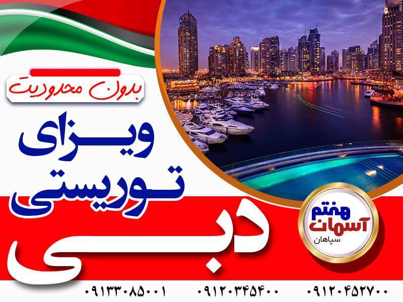 ,ویزای توریستی دبی