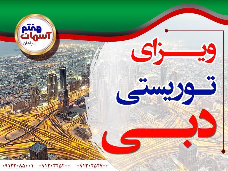 درسفر به دبی،دیدن کدام مکان هارا از دست ندهیم؟(قسمت1)